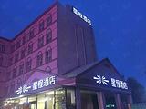 星程酒店(青岛香港中路店)
