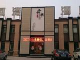 千子桐连锁酒店(北七家店)