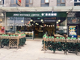 零距离咖啡【旧址】