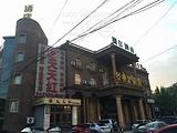 北京濠江花园酒店