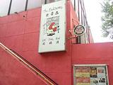 老书虫(三里屯路店)