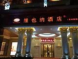 维也纳酒店(涿州高铁站店)