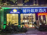 峨眉山辅特戴斯酒店