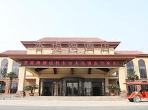 要开会网、会议场地、郑州香堤湾酒店