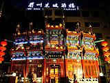 眉州东坡酒楼(亦庄店)