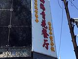 西海小青花餐厅