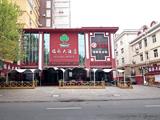 青岛福永大酒店
