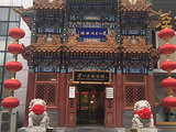 眉州东坡酒楼(恋日店)