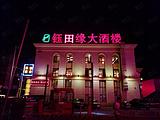 钰田缘大酒楼