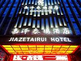 西安嘉泽泰瑞酒店