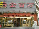 金百万烤鸭店(兴盛国际店)