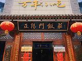 正阳门饭庄(万丰路店)