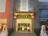 东兴楼饭庄(六里桥店)