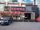 大鸭梨烤鸭店(天通苑西三区店)