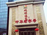 峨嵋酒家(回龙观西大街店)