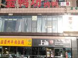 金鸭坊(悦秀路店)