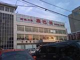 鑫巴蜀(回龙观店)