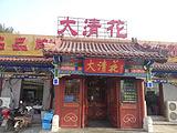大清花(上地店)