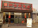 四合苑食府(北苑家园店)