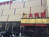 大鸭梨烤鸭店(西三旗店)