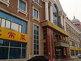 金百万烤鸭店(北苑店)