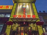 峨嵋酒家(黄村店)