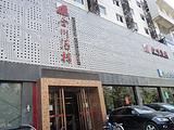 合川大酒楼(石景山店)