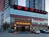 金百万烤鸭店(望京花园店)