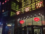 金百万烤鸭店(顺义店)