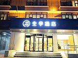 全季酒店(北京亦庄开发区店)