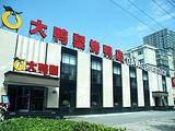 大鸭梨烤鸭店(天通西苑店)