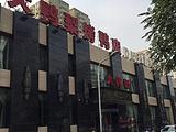 大鸭梨烤鸭店(亚运村店)