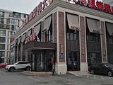 大鸭梨烤鸭店(管庄店)