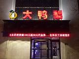 大鸭梨烤鸭店(天通北苑店)