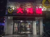 大鸭梨烤鸭店(通朝大街店)