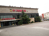 大鸭梨烤鸭店(顺义石园店)