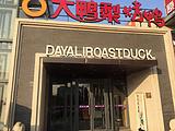 大鸭梨烤鸭店(土桥店)