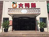 大鸭梨烤鸭店(青塔店)