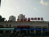 大鸭梨烤鸭店(北洼路店)