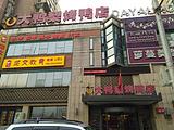 大鸭梨烤鸭店(曙光花园店)