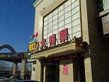 大鸭梨烤鸭店(马坡店)