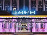 北京建国门亚朵轻居酒店