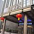 北京蓝帕国际酒店