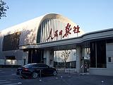 新媒体大厦B座国际报告厅
