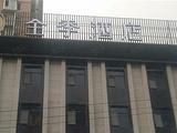 全季酒店(北京火车站广渠门店)
