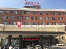 要开会网、会议场地、济南西城泉盈酒店