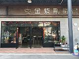 珠海金紫荆创业咖啡