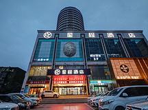 要开会网、会议场地、星程酒店(郑州紫荆山花园路店)