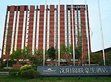 要开会网、会议场地、沈阳锦联豪生酒店