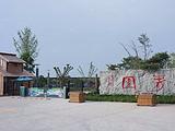 郑州秀园生态酒店